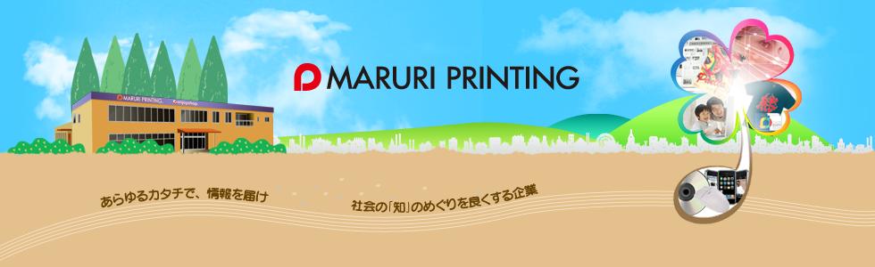 提案する印刷会社 丸理印刷株式会社