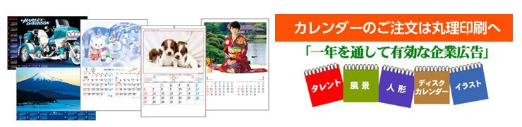 カレンダーのご注文は丸理印刷へ
